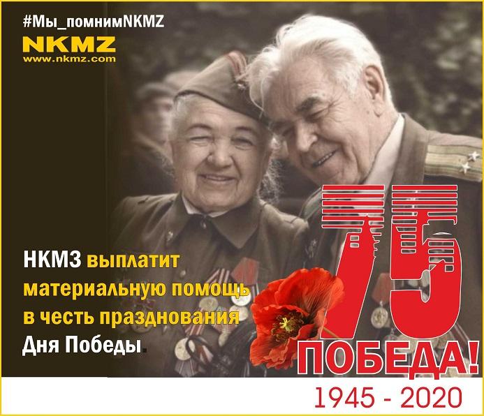 НКМЗ оказывает помощь ветеранам войны накануне Дня Победы