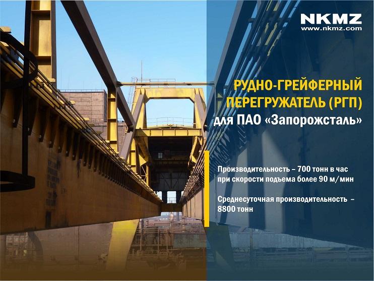 Рудно-грейферный перегружатель (РГП) НКМЗ для Запорожстали