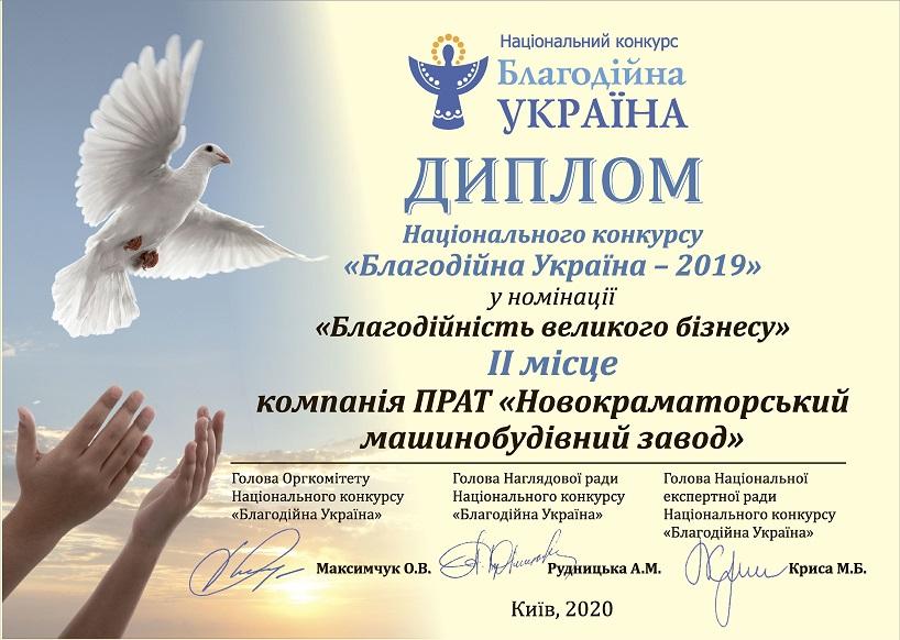 Социальная программа «НКМЗ для Краматорска» признана лауреатом национального конкурса «Благотворительная Украина»