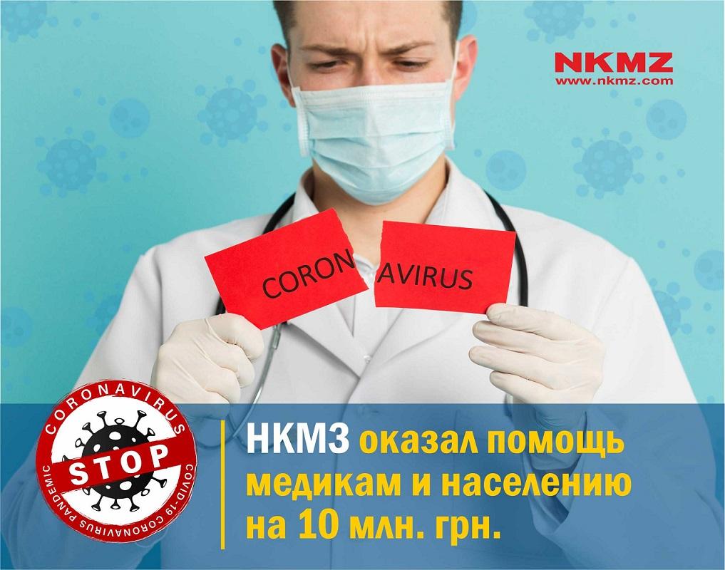 В период эпидемии коронавируса НКМЗ оказал помощь медикам и населению на 10 млн. грн.