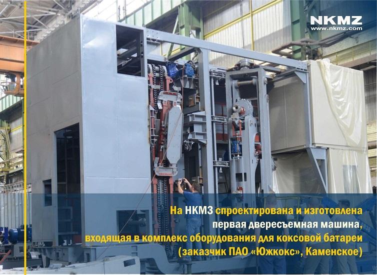 НКМЗ вновь вышел на рынок коксохимического оборудования