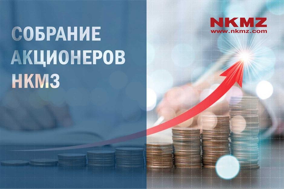 В ЧАО НКМЗ состоялось собрание акционеров