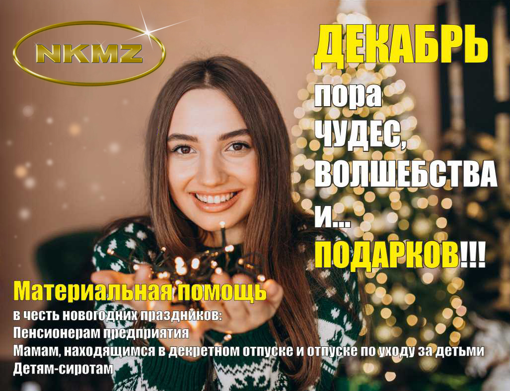 Материальная помощь к Новому году
