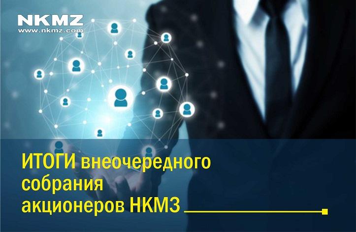 Итоги внеочередного собрания акционеров НКМЗ