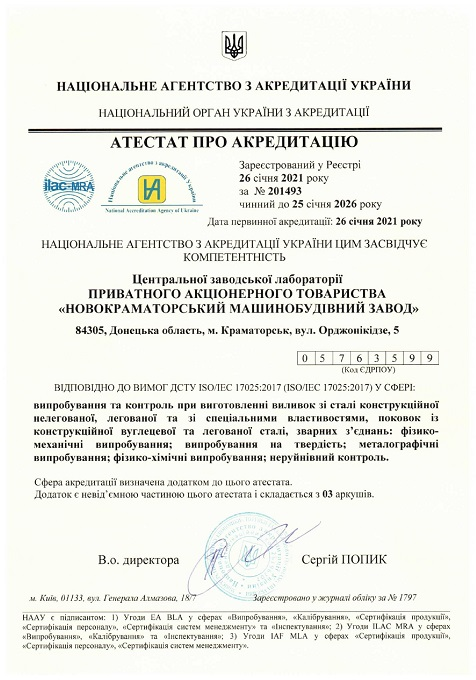 Центральная заводская лаборатория ЧАО «НКМЗ» аккредитована