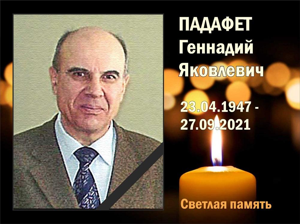 Падафет Геннадий Яковлевич